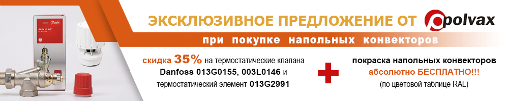 Підлогові конвекторні обігрівачі – інтернет-магазин fancoil.in.ua
